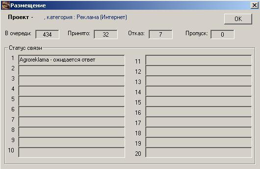 Pantera 2.07- программа массовой рассылки объявлений скачать.